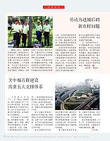 社会主义市场经济理论与实践_白永秀_关中城市群建设需要五大支撑体系