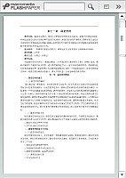 公共教育学_周兴国_第十一章课堂管理