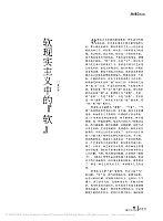 西方文艺理论史_杨慧林_倾听断裂的声音:给萌萌