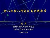 实验室科研探究_卢达溶_仿生手—机器人技术