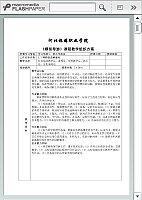 模拟导游_李鸿_情境1.7博物馆导游教案
