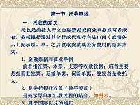 国际结算_李国莉_多媒体课件第四章托收