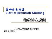 塑料挤出成型_徐百平_任务5-2匹配挤出机及模具,启动生产线生产管材