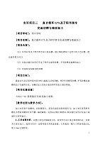 数控车削编程与加工技术_刘俊尧_实训项目4复