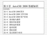 计算机工程制图_卢杉_第三章AutoCAD2008基础知识