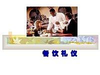餐饮服务与管理_花菊香_餐饮礼仪