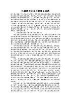 物流市场营销_袁炎清_民营物流企业的差异化战略