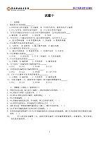 电子电路分析与实践_陶影_10