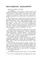 普通话与口才_彭江虹_湖南方言与普通话在词汇、语法方面主要差异简介