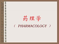 实用高职药理_杨凤琼_降血糖药24