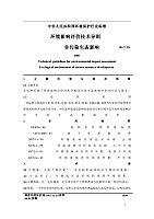 环境影响评价_李庄_环境影响评价技术导则非污染生态影响HJT