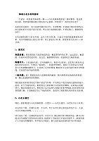 导游业务_俞彤_国内经典中文导游词82