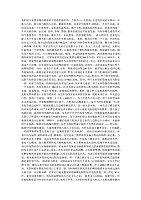 导游业务_俞彤_国内经典中文导游词106