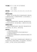 高空气象探测_马文婷_第十一章L波段(1型)高空气象探测系统