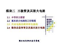 电子技术基础_陈梓城_课件模块二三极管及其放大电路