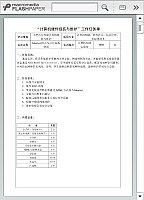 计算机硬件组装与维护_邓蓓_情境4-小型办公环境计算机组装与维护工作任务单
