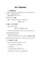 高等数学_朱晓慧_函数的连续性