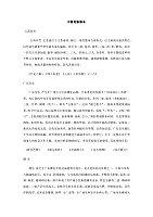 艺术教育与欣赏_左家奇_中国民族器乐
