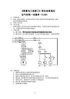 电机控制技术与应用_曾方_异步电动机串电阻降压起动控制线路安装调试