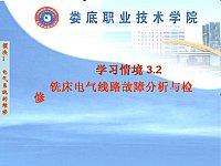 机电设备维修_唐立伟_学习情境3.2铣床电气故障分析与维修