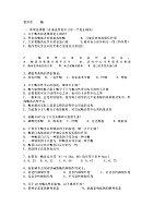 生物化学_赵红_酶
