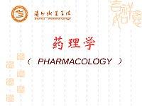 药理学_徐红_第19章血液及造血系统疾病用药