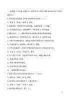 商务秘书实务_肖传亮_秘书考证综合训练3