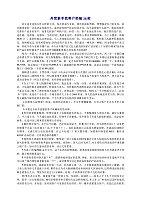 国际贸易实务(双语)_严美姬_外贸新手找客户28招