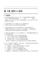 WEB应用设计与开发_余剑_习题答案3