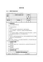 营销策划实务_郑文昭_促销方案