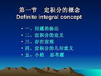 高等数学_赵益坤_第五章定积分及其应用第一节定积分的概念