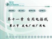 电气设备_肖艳萍_第二节发电厂的厂用电