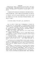 中国近代史_赵艳玲_曾国藩的资料