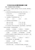 计算机网络基础_解晨光_试卷及试卷分析