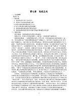 公共关系学_江红英_第七章危机公关