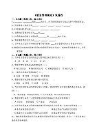 物业管理实务_许文芬_试卷4