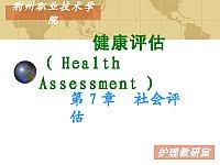 健康评估_徐新娥_第7章社会评估