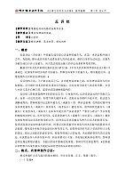 法律文书写作与训练_晏培玉_反诉状