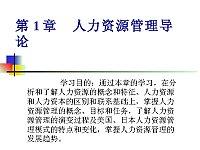 人力资源管理_林忠_教学课件第1章人力资源管理导论
