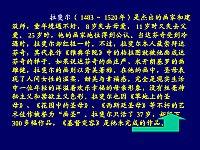 西方文明进程_甄修钰_西方文明进程第3章(c)