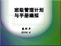特殊儿童个别化教育与教学_张文京_班级管理计划与手册编拟