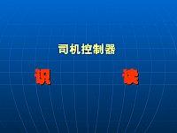 电力机车电气线路的调试_彭涛_二位置转换的控制
