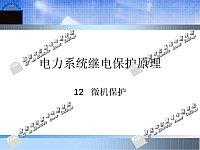 电力系统继电保护_陈延枫_第十二章微机保护的基本知识