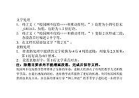 计算机应用基础_贾国荣_Word试题35
