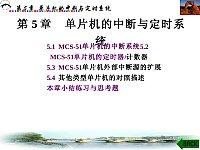单片机原理及应用_刘雨棣_第5章单片机的中断与定时系统