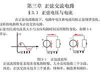 电工电子技术_雷少刚_第三章正弦交流电路[1]