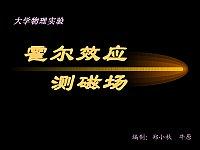 大学物理与实验_吴柳_实验导学课件霍尔效应测磁场
