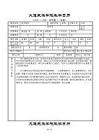 高等数学_王立冬_教学日历