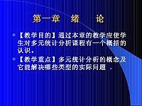 多元统计分析(1)_李春林_课件1