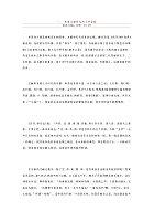 文物精品与文化_彭林_第二讲先秦文献所见的七声音阶